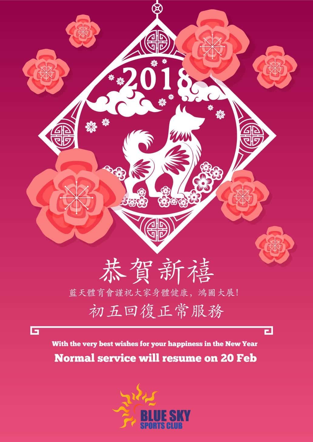 Happy chinese new year blue sky sport club happy chinese new year kristyandbryce Gallery