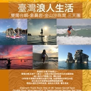 Taiwan 3-day SUP Surfing Camp